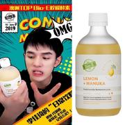 【李佳琦推薦】新人一件包郵包稅!Bio-E 有機檸檬酵素麥盧卡蜂蜜果汁 500ml