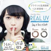 買3減1100日元!【返利18%!】Real UV 日拋美瞳 14.2mm 10片*3盒