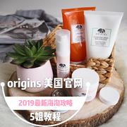【5姐教程】Origins 悅木之源美國官網