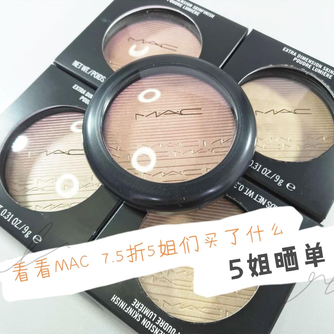 【5姐曬單】MAC 7.5折都剁手了嗎?