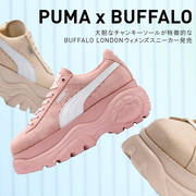 上新!PUMA X BUFFALO SUEDE 聯名合作款松糕鞋