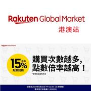 日本樂天市場(港澳站):5月全場商品