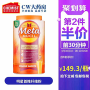 【天貓30元券+返利14.4%】Metamucil 美達施膳食纖維粉180次 橙子味獨家 花少3同款