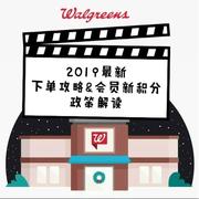 【2020最新】Walgreens美國官網:美國老牌藥店(sheng huo chao shi)