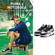 【上新】PUMA X MOTOROLA 摩托羅拉聯名合作款 RS-X 復古科技風老爹鞋 370272_01