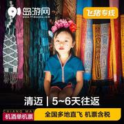 返利0.43%!飛豬專線 錯峰特惠 廣州—泰國清邁 自由行往返機票含稅5-6天