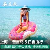 自由行,無邊泳池!春秋旅游 上海-普吉島自由行5日4晚 機酒套餐