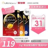 【天貓10元券+返利10.8%】Utena 佑天蘭黃金面膜補水保濕 3片*3盒