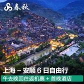 春秋旅游 上海-貴州安順 6日自由行 往返機票+首晚酒店含酒店雙早