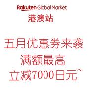 日本樂天市場(港澳站):5月優惠券放送