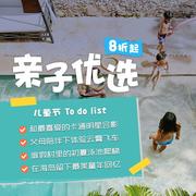 Booking.com 繽客:精選 西安、黃山、揚州、上海、廣州、成都 等地酒店民宿預定