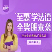 滬江網校:浪漫法語開口說