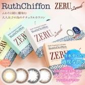 CharmColor:精選 RuthChiffon ZERU 系列雙周拋美瞳