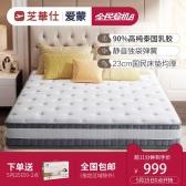 【史低價+預售】芝華仕愛蒙天然乳膠床墊軟硬兩用席夢思 1.5米 D026
