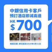 攜程國際 X 中信銀行信用卡預定 曼谷、臺北、上海、東京、首爾、大阪、北京、福岡等地酒店