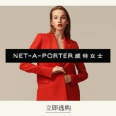 【24小時閃促】NET-A-PORTER:美國站精選服飾鞋包