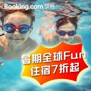 暑期特惠!Booking.com 繽客:精選 香港、東京、大阪、京都、首爾、臺北、新加坡、曼谷等地酒店民宿