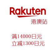 【55專享】日本樂天市場(港澳站):5月限量優惠券放送