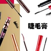 Cosme.com:精選各類睫毛膏、睫毛刷