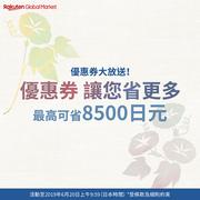 日本樂天市場(港澳站):6月優惠券放送