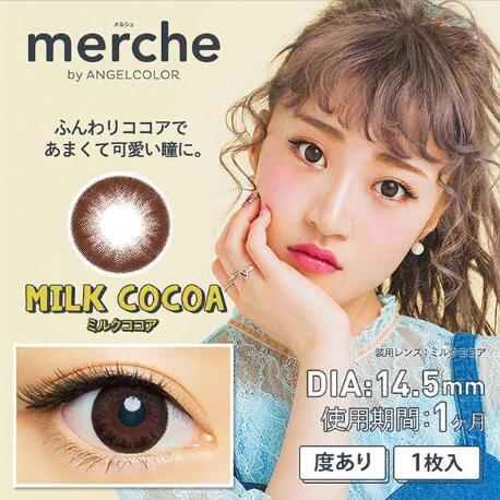 【包稅免郵中國】merche by ANGELCOLOR 月拋美瞳 14.5mm 可可棕 1片