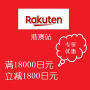 【55專享】日本樂天市場(港澳站):6月限量優惠券放送