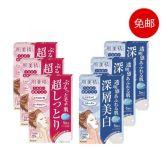 【免郵中國】肌美精 Kracie 美白面膜 5片 3盒 + 高保濕面膜 5片 3盒