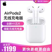 Apple 蘋果 AirPods 二代無線藍牙耳機 無線充電盒版