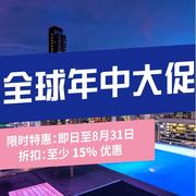 年中大促!Booking.com 繽客:精選 東京、大阪、新加坡、首爾、香港、倫敦、曼谷、臺北等地酒店民宿