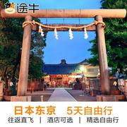 【上海、北京出發】【暑期日本旅游】途牛 日本東京5天4晚自由行 機票+酒店