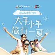 Agoda X 銀聯信用卡支付 酒店、度假村、青年旅館等住宿預定