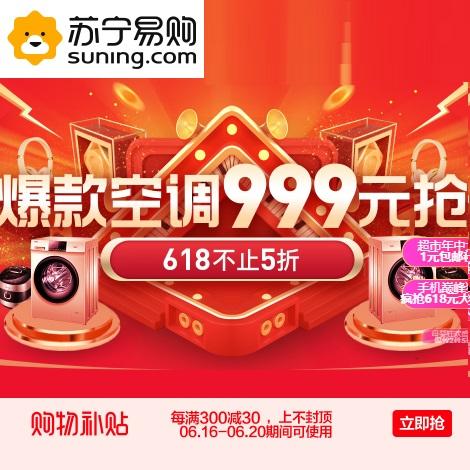 【年中大促】蘇寧易購:全場熱銷家電等