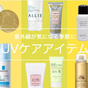 Cosme.com:精選防曬產品
