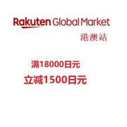日本樂天市場(港澳站):1500日元優惠券大放送!