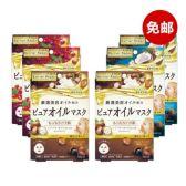【免郵+減300日元】曼丹 新款植物堅果油面膜貼 4片*6