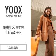 Yoox China:精選 Miu Miu、Alexanderwang.t 等鞋服