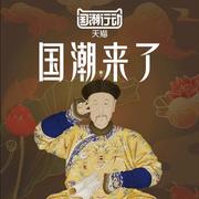 【5姐資訊】【中秋精選】天貓國潮 × 9大老字號 聯名月餅禮盒