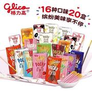 【返利14.4%】glico 格力高 pocky 百奇 禮盒裝 16口味*20盒