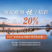 InterContinental Hotels Group:精選洲際酒店