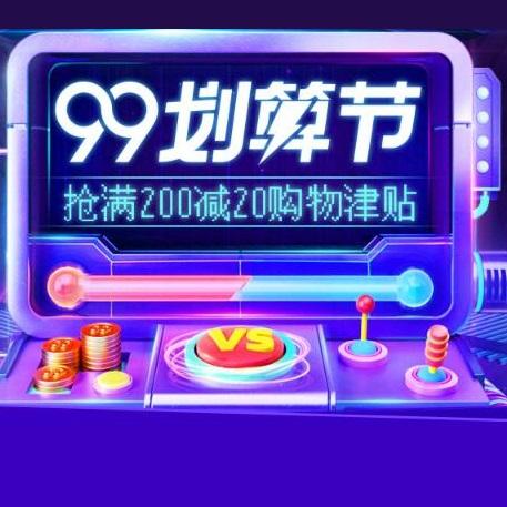 """【9.1-9.10】""""99劃算節"""":瓜分5億,一觸即發"""