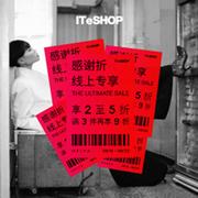【已公布】ITeSHOP 年度感謝折來襲,百元可收設計師品牌服飾鞋包