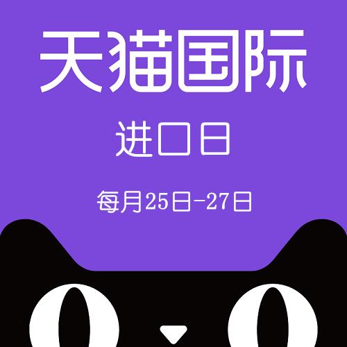 天貓國際進口日:0/10/14/22搶最高立減300元大額券+88VIP9.5折
