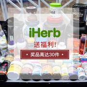 【5姐送福利】助力55海淘8周年!iHerb:30件熱銷單品
