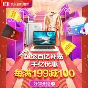 【11月18日】京東:全球好物節 預售主會場