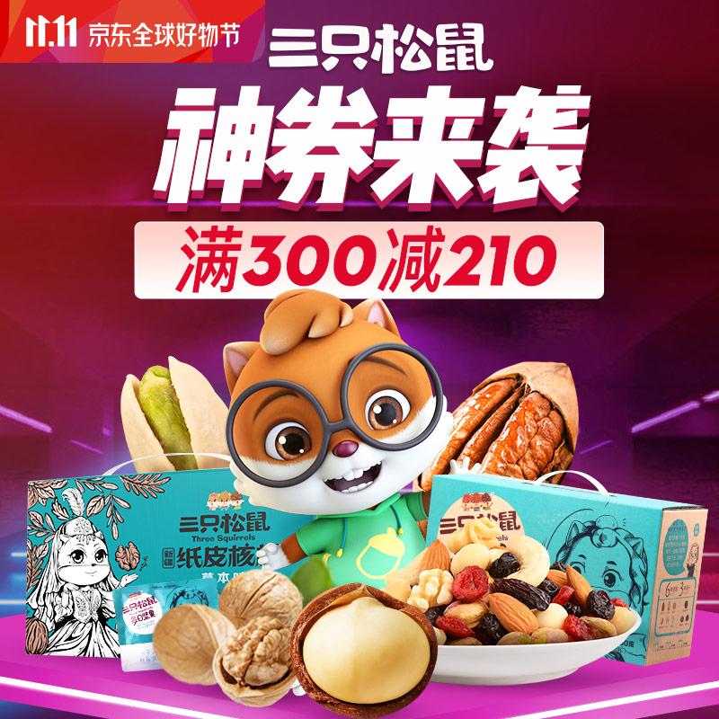 【全球好物節】返利14.4%!京東:三只松鼠神券來襲