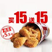 【雙11預售】【返利1.44%】每塊5.3元!KFC 肯德基 吮指原味雞電子券碼 買15送15