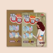 【返利50.4%】脈暖 暖寶寶暖宮熱帖