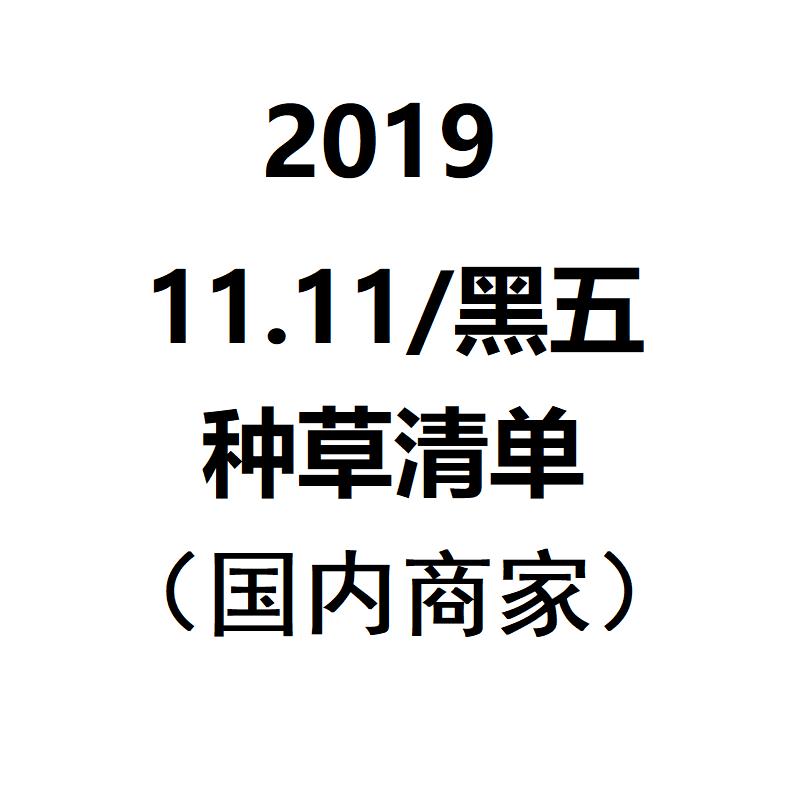 2019年度11.11/黑五國內商家