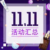 """【雙11活動匯總】11.11海淘要吃土? <b style=""""color:#ff7e00"""">14家網站折扣看這里!</b>"""