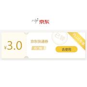 京東PLUS會員:領3元無門檻快遞券